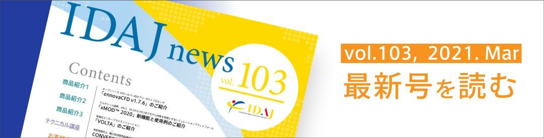 IDAJ news vol.103