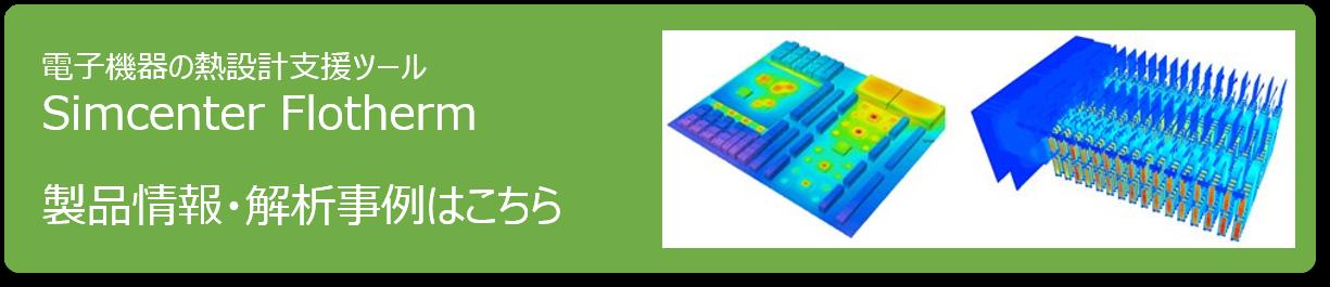 電子機器専用熱設計支援ツール Simcenter Flotherm