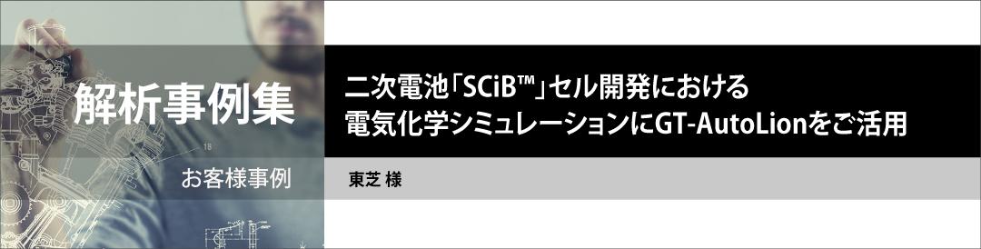 二次電池「SCiB™」セル開発における電気化学シミュレーションにGT-AutoLionをご活用