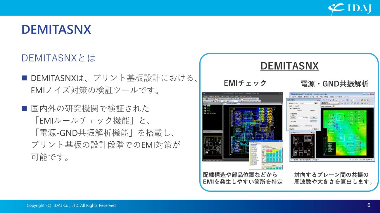 EMI抑制設計支援ツール DEMITASNX